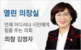 열린의장실 시민에게 꿈과 희망을 주는 의회 의장 김영자